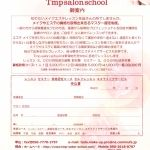 Tmp salon school 御案内紹介