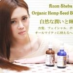 Room Sheba Orgsnic Hemp Seed Beauty Oil