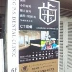 T.O.P.S Dental clinic 西新宿